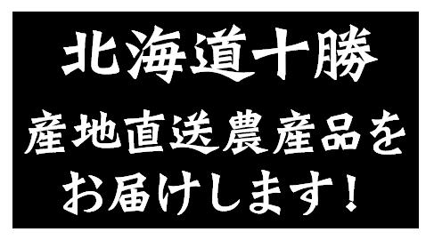 北海道十勝のおいしい農産物をお届けします!
