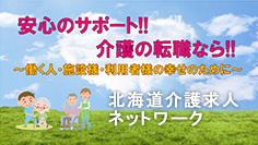 北海道介護求人ネットワーク